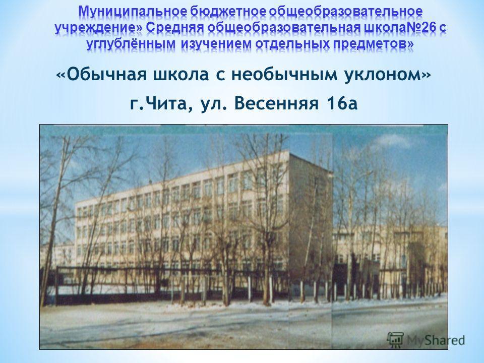 «Обычная школа с необычным уклоном» г.Чита, ул. Весенняя 16а