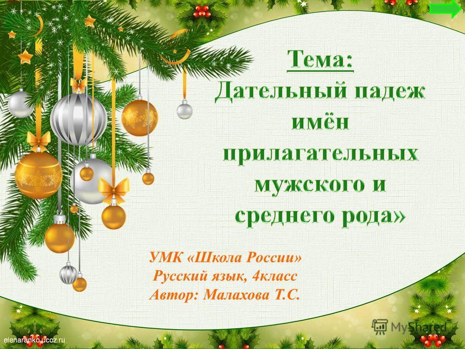 УМК «Школа России» Русский язык, 4класс Автор: Малахова Т.С. 1