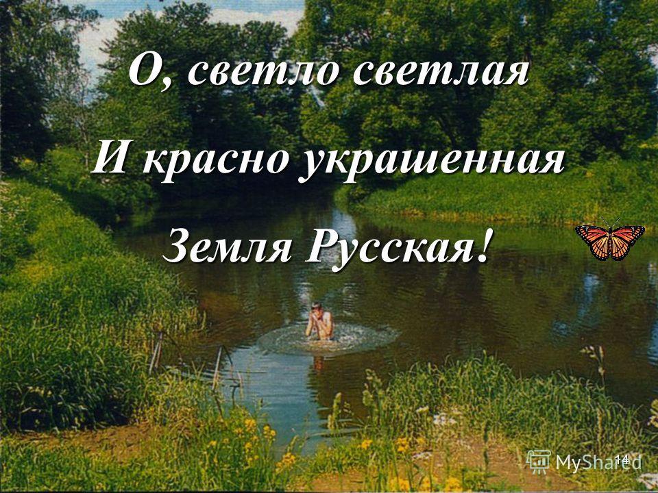 О, светло светлая И красно украшенная Земля Русская! 14