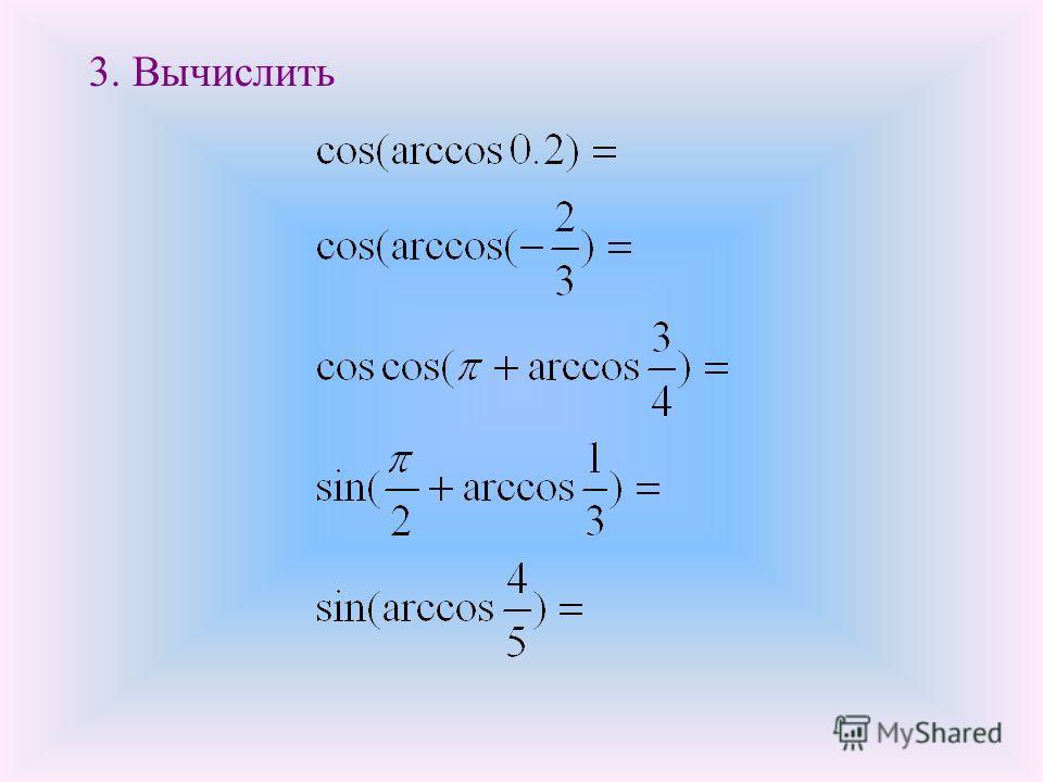 3. Вычислить