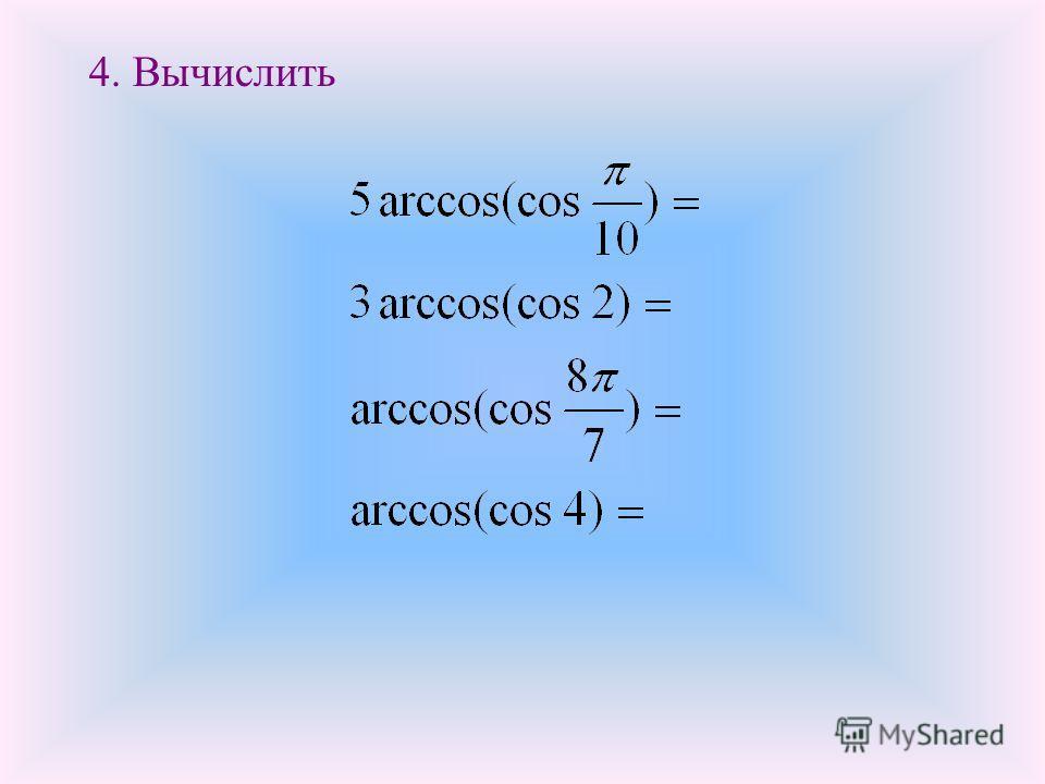 4. Вычислить