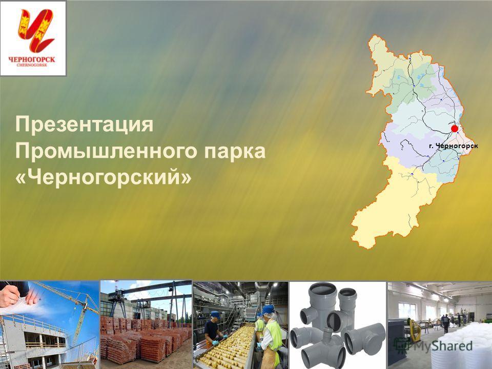 Презентация Промышленного парка «Черногорский» г. Черногорск