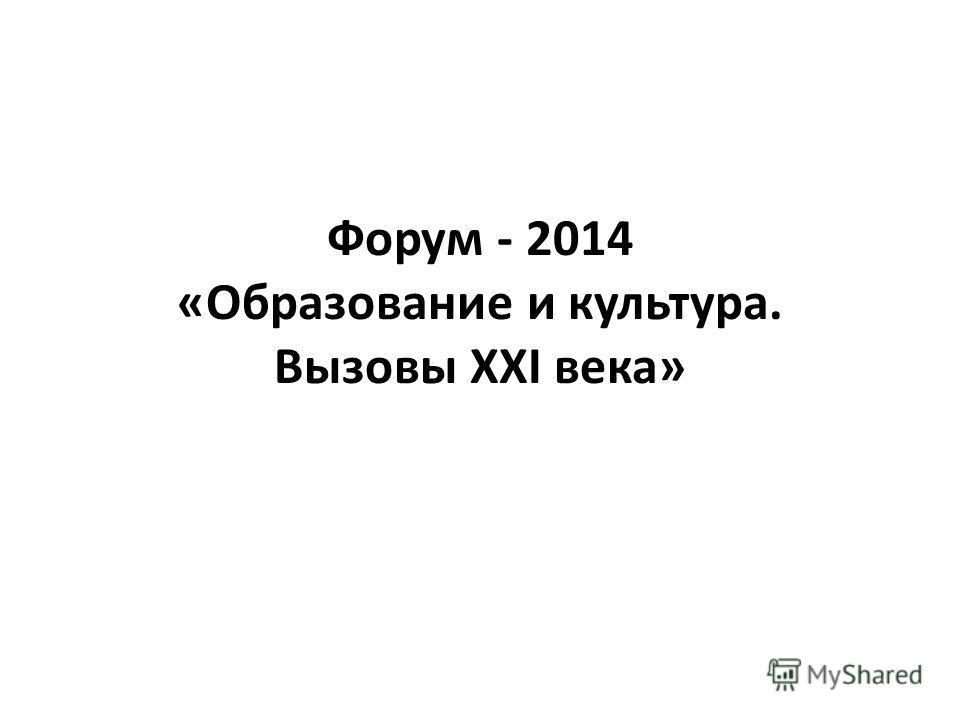 Форум - 2014 «Образование и культура. Вызовы ХХI века»