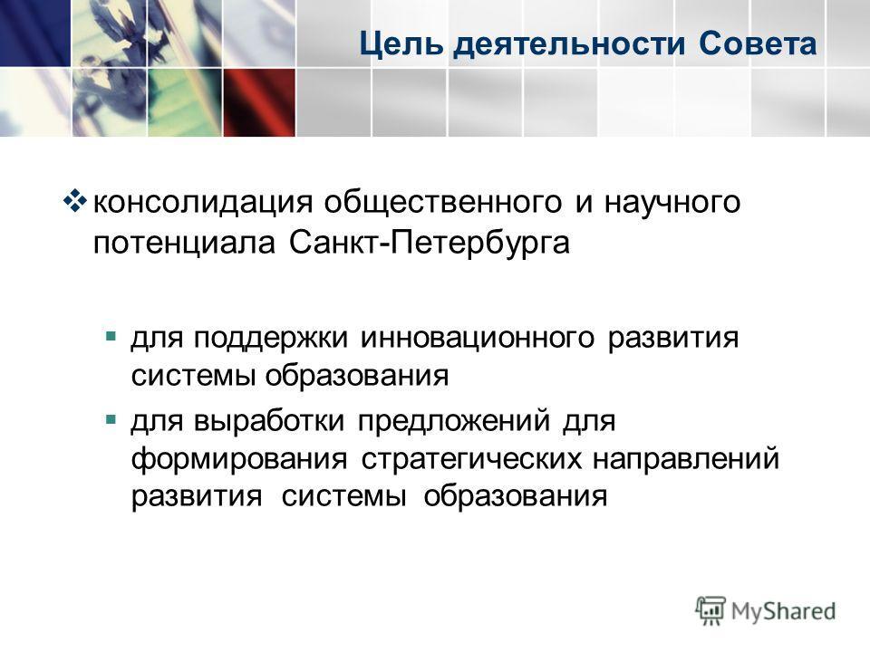 www.themegallery.com Цель деятельности Совета консолидация общественного и научного потенциала Санкт-Петербурга для поддержки инновационного развития системы образования для выработки предложений для формирования стратегических направлений развития с
