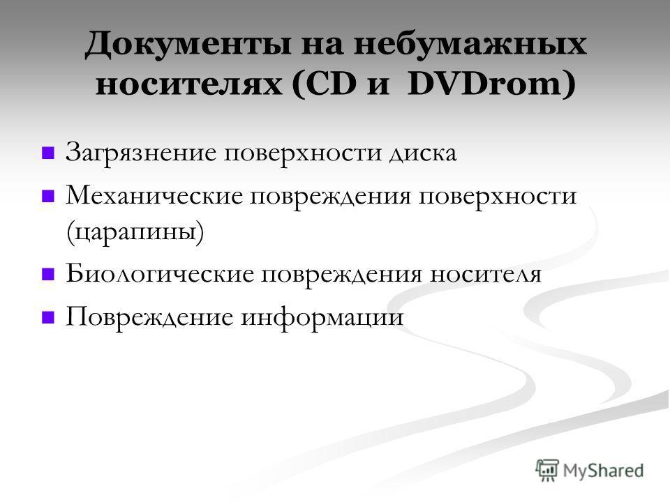 Документы на небумажных носителях (CD и DVDrom) Загрязнение поверхности диска Механические повреждения поверхности (царапины) Биологические повреждения носителя Повреждение информации