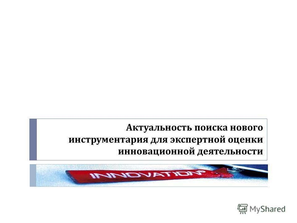 Актуальность поиска нового инструментария для экспертной оценки инновационной деятельности