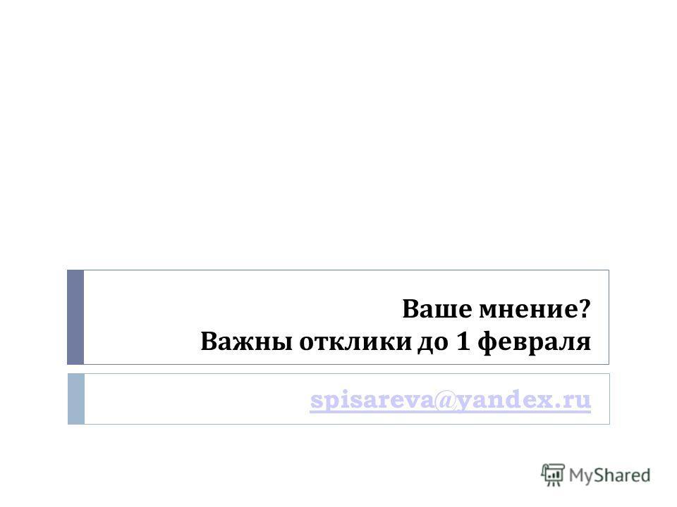 Ваше мнение? Важны отклики до 1 февраля spisareva@yandex.ru
