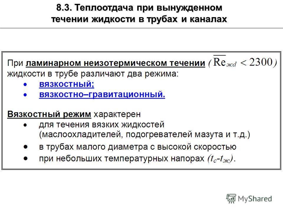 8.3. Теплоотдача при вынужденном течении жидкости в трубах и каналах