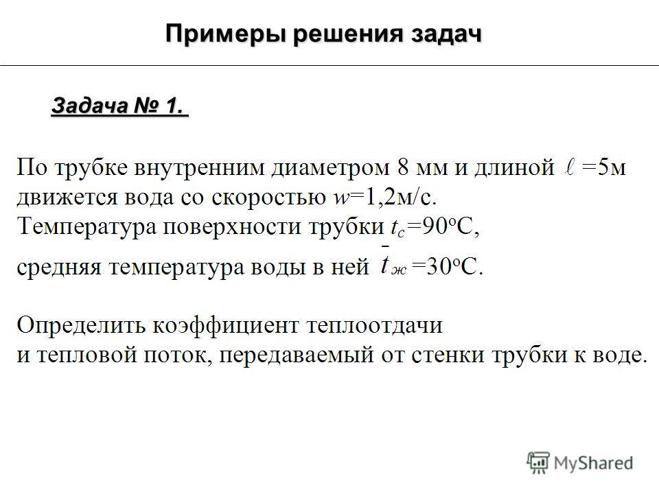 Примеры решения задач Задача 1.