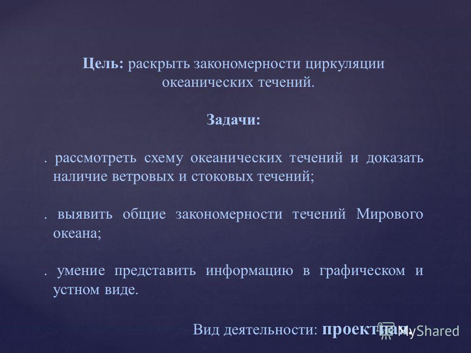 течений Мирового океана;.