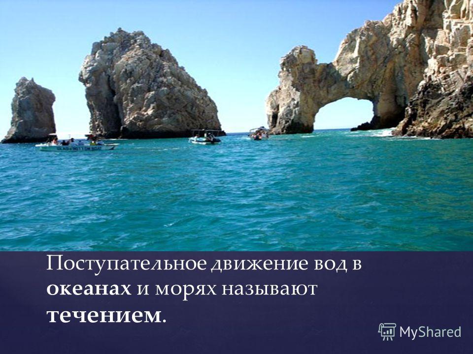 Поступательное движение вод в океанах и морях называют течением.
