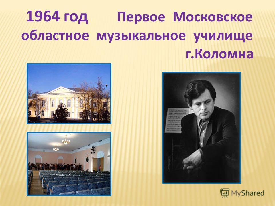1964 год Первое Московское областное музыкальное училище г.Коломна