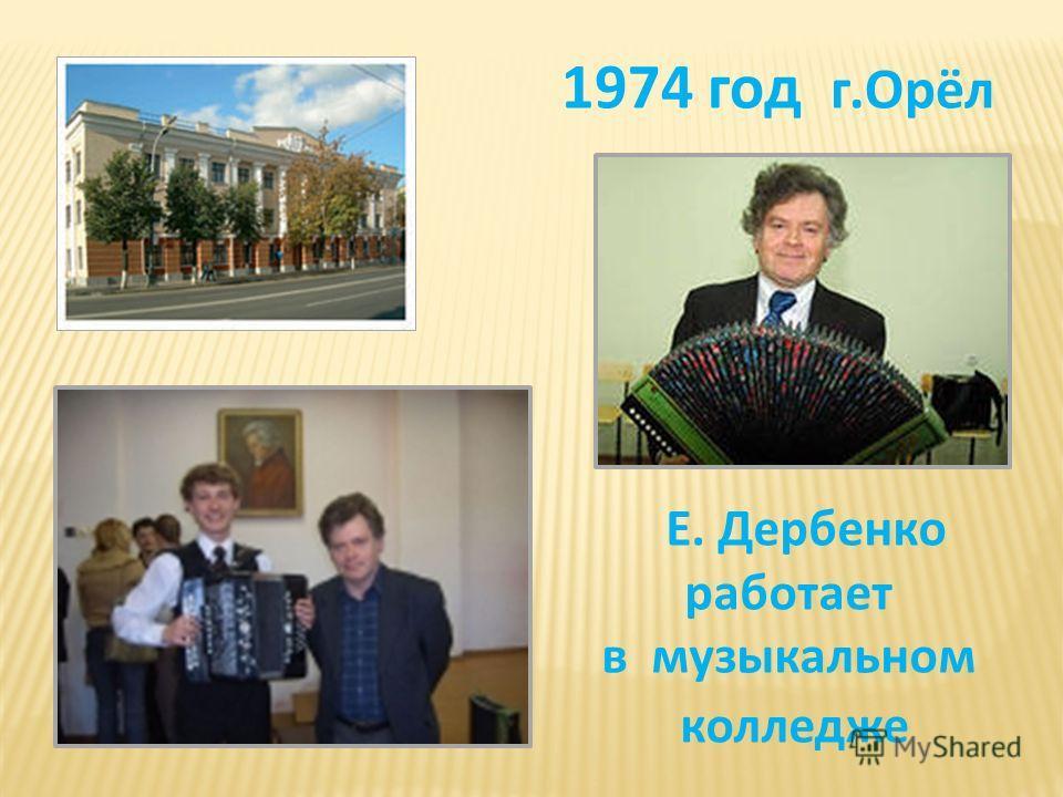 Е. Дербенко работает в музыкальном колледже 1974 год г.Орёл