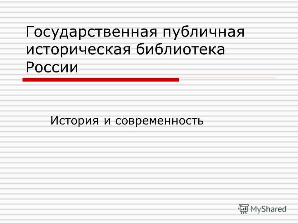Государственная публичная историческая библиотека России История и современность