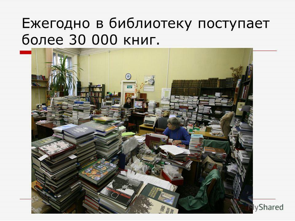 Ежегодно в библиотеку поступает более 30 000 книг.