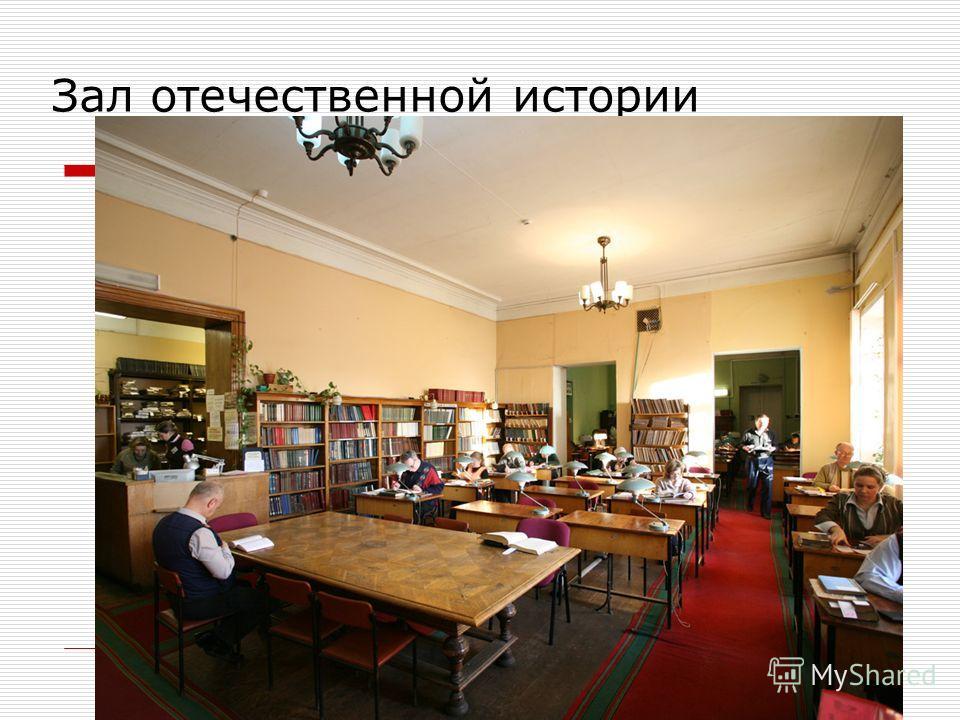 Зал отечественной истории