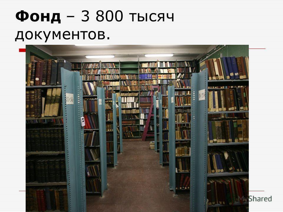 Фонд – 3 800 тысяч документов.