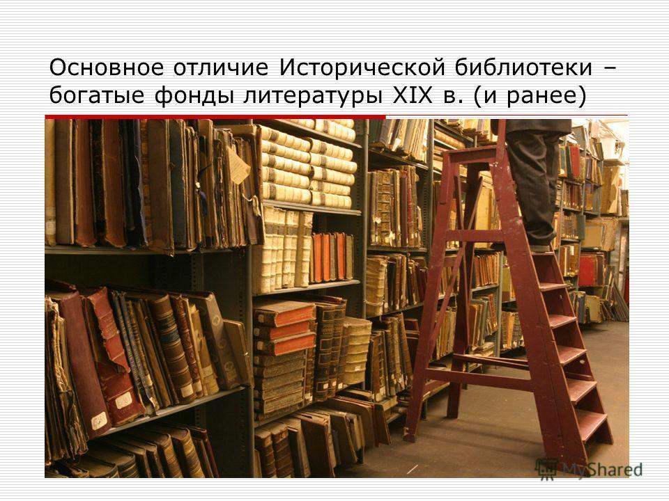 Основное отличие Исторической библиотеки – богатые фонды литературы XIX в. (и ранее)