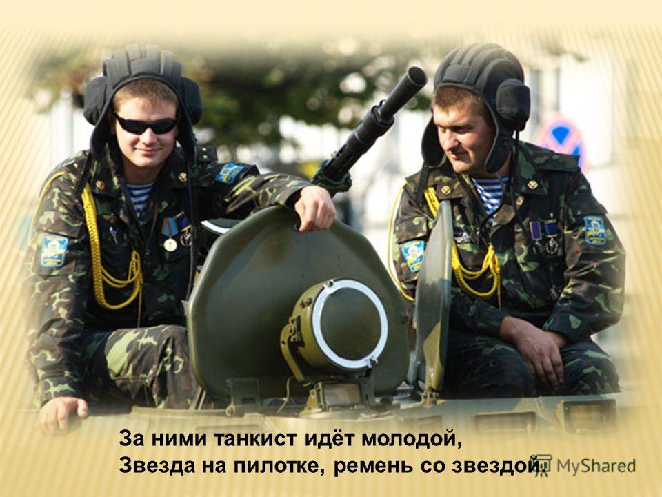 За ними танкист идёт молодой, Звезда на пилотке, ремень со звездой.
