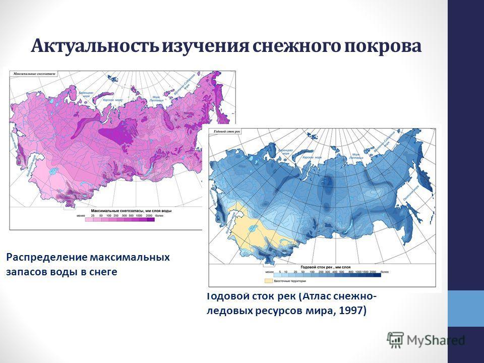 Актуальность изучения снежного покрова Годовой сток рек (Атлас снежно- ледовых ресурсов мира, 1997) Распределение максимальных запасов воды в снеге