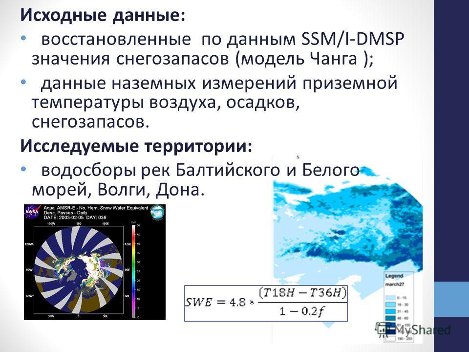 Исходные данные: восстановленные по данным SSM/I-DMSP значения снегозапасов (модель Чанга ); данные наземных измерений приземной температуры воздуха, осадков, снегозапасов. Исследуемые территории: водосборы рек Балтийского и Белого морей, Волги, Дона