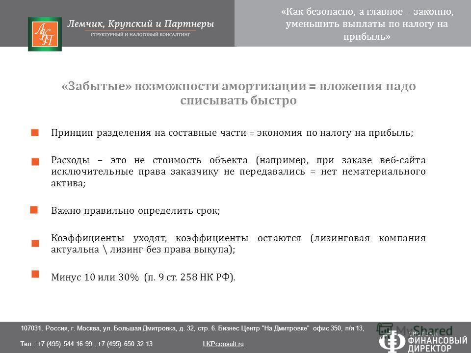 107031, Россия, г. Москва, ул. Большая Дмитровка, д. 32, стр. 6. Бизнес Центр