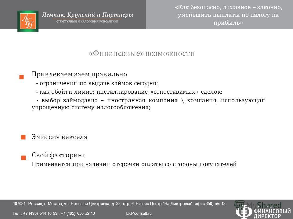 107031, Россия, г. Москва, ул. Большая Дмитровка, д. 32, стр. 6.Бизнес Центр