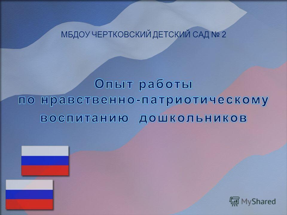 МБДОУ ЧЕРТКОВСКИЙ ДЕТСКИЙ САД 2