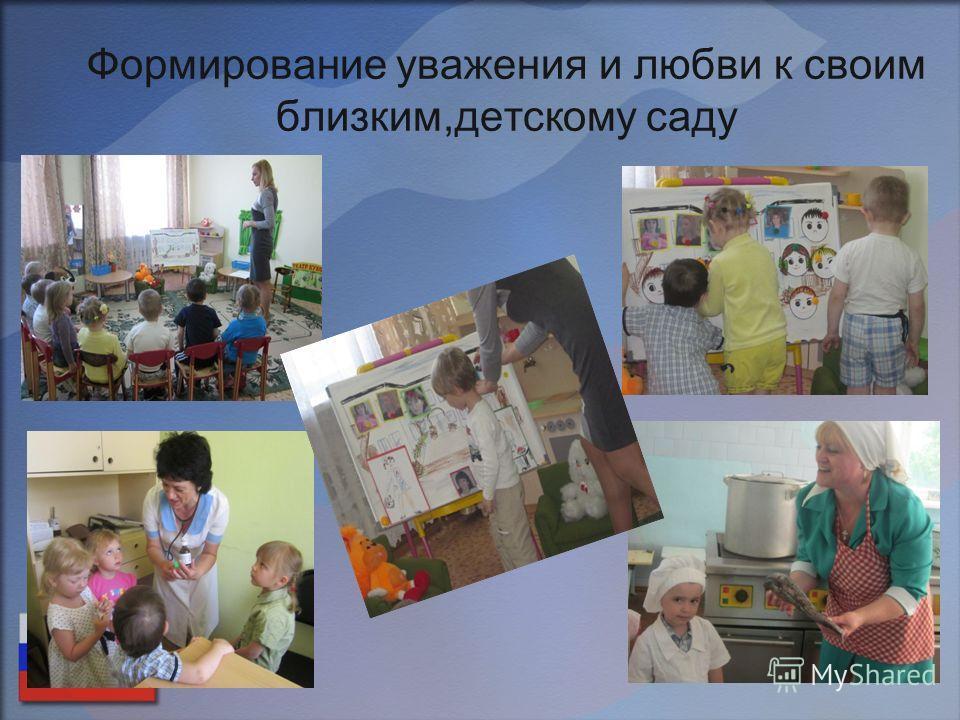 Формирование уважения и любви к своим близким,детскому саду
