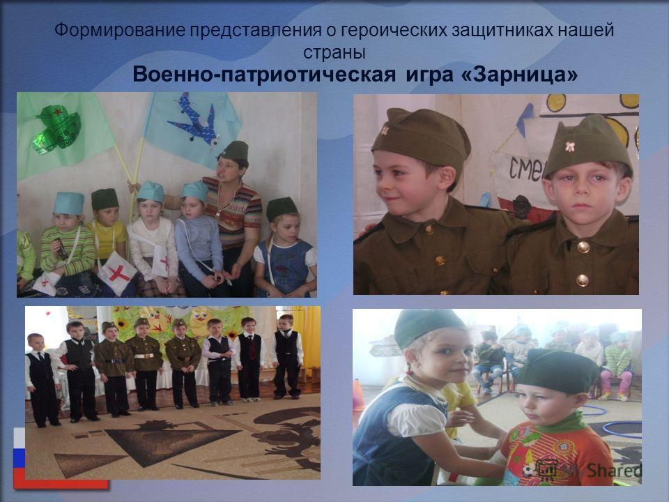 Формирование представления о героических защитниках нашей страны Военно-патриотическая игра «Зарница»