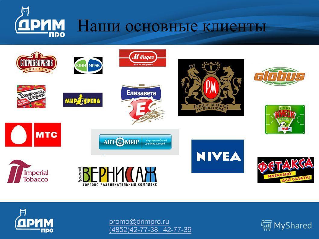 promo@drimpro.ru (4852)42-77-38, 42-77-39 Наши основные клиенты