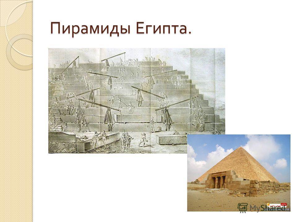 Пирамиды Египта. лдс
