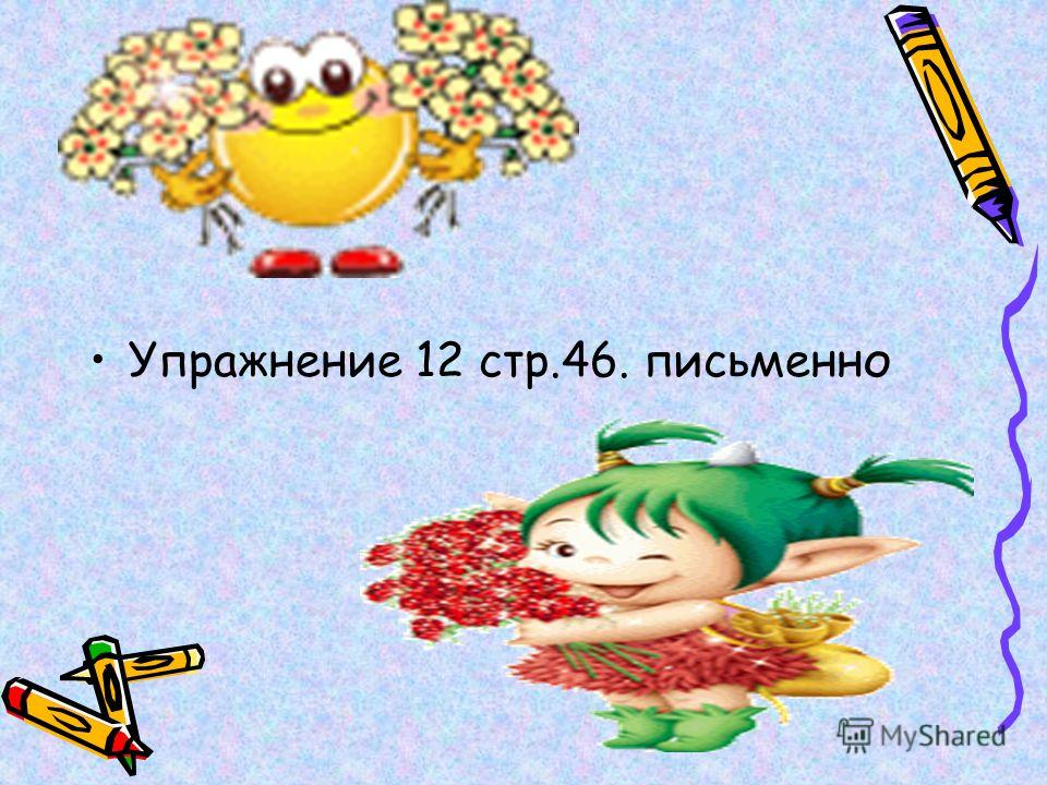 Упражнение 12 стр.46. письменно