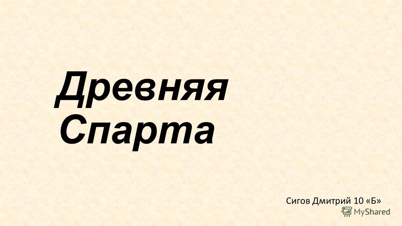 Древняя Спарта Сигов Дмитрий 10 «Б»