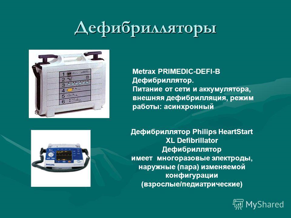 Дефибрилляторы Metrax PRIMEDIC-DEFI-B Дефибриллятор. Питание от сети и аккумулятора, внешняя дефибрилляция, режим работы: асинхронный Дефибриллятор Philips HeartStart XL Defibrillator Дефибриллятор имеет многоразовые электроды, наружные (пара) изменя