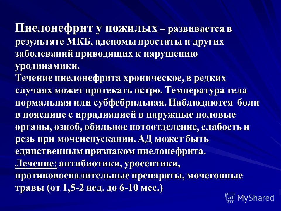 Код мкб 10 пиелонефрит беременной 71