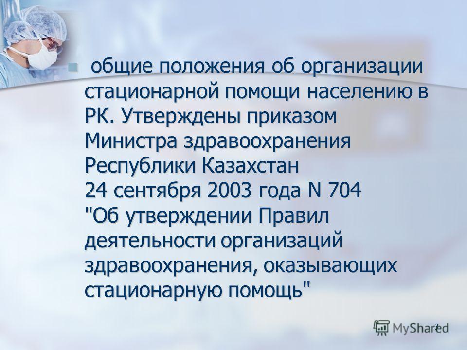 общие положения об организации стационарной помощи населению в РК. Утверждены приказом Министра здравоохранения Республики Казахстан 24 сентября 2003 года N 704