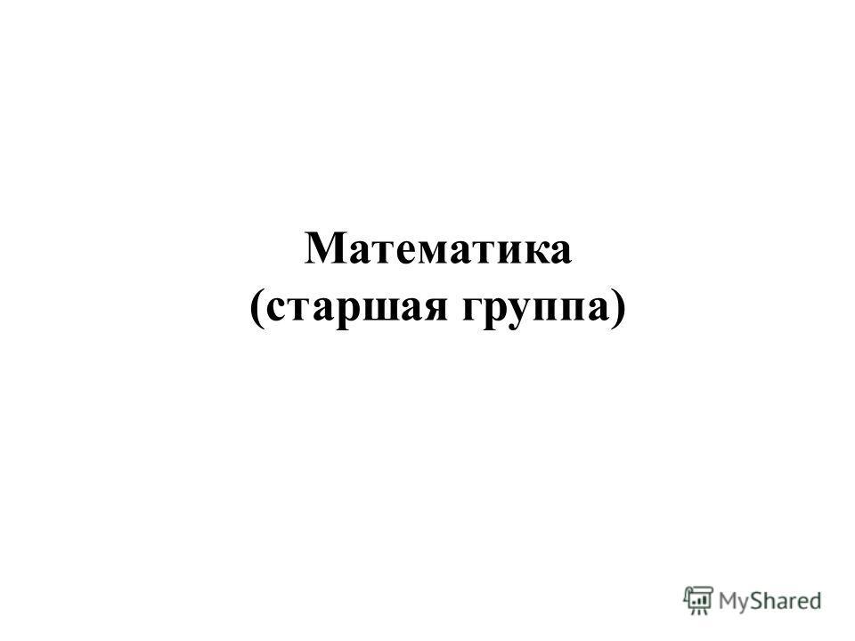 Математика (старшая группа)