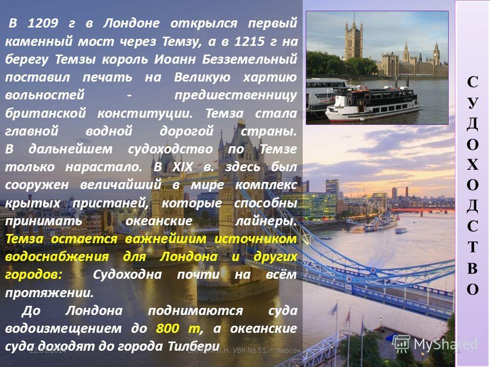 В 1209 г в Лондоне открылся первый каменный мост через Темзу, а в 1215 г на берегу Темзы король Иоанн Безземельный поставил печать на Великую хартию вольностей - предшественницу британской конституции. Темза стала главной водной дорогой страны. В дал
