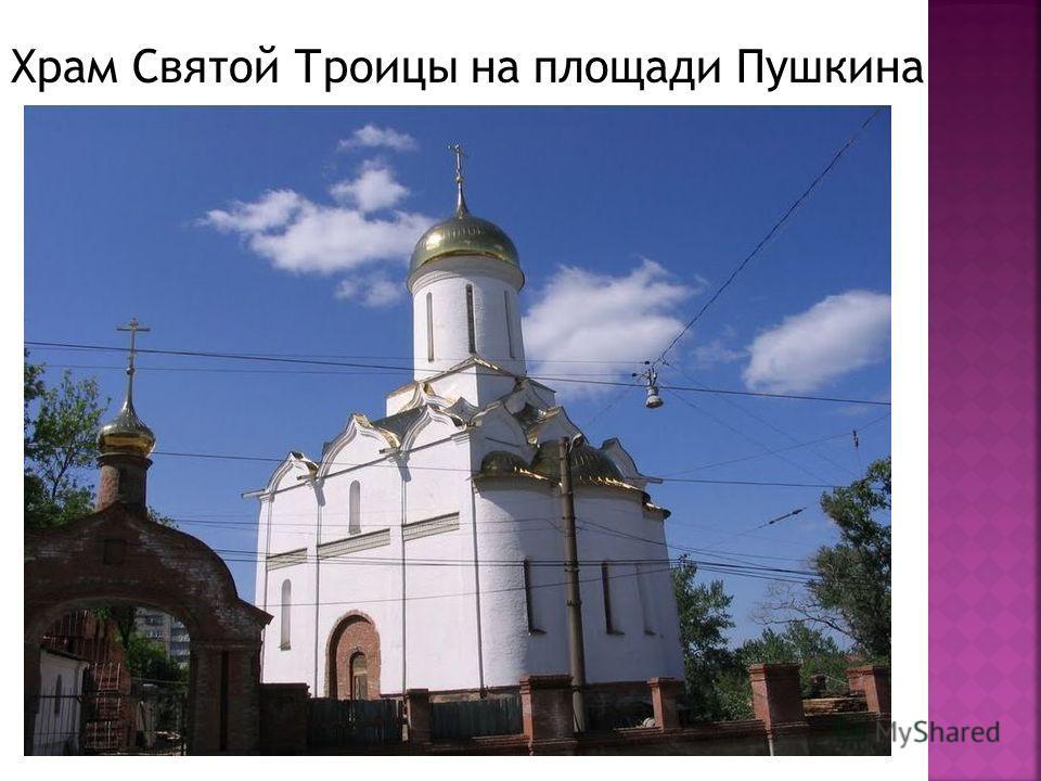 Храм Святой Троицы на площади Пушкина