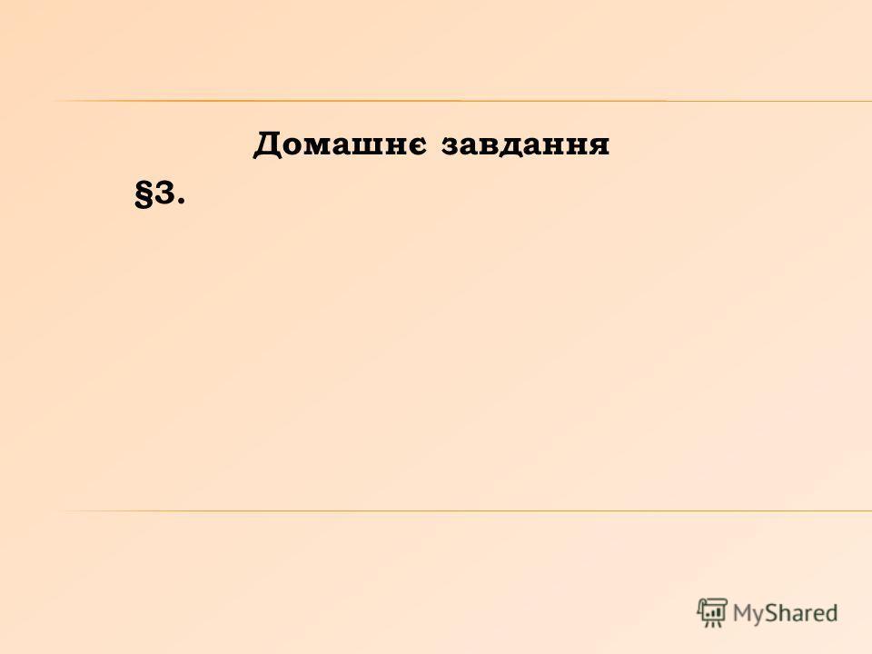 Домашнє завдання §3.
