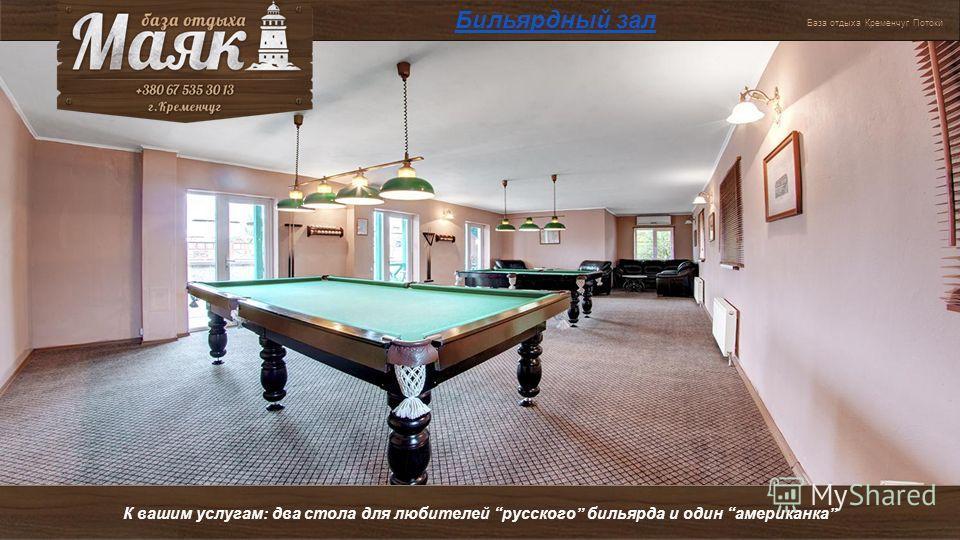 Бильярдный зал К вашим услугам: два стола для любителей русского бильярда и один американка База отдыха Кременчуг Потоки