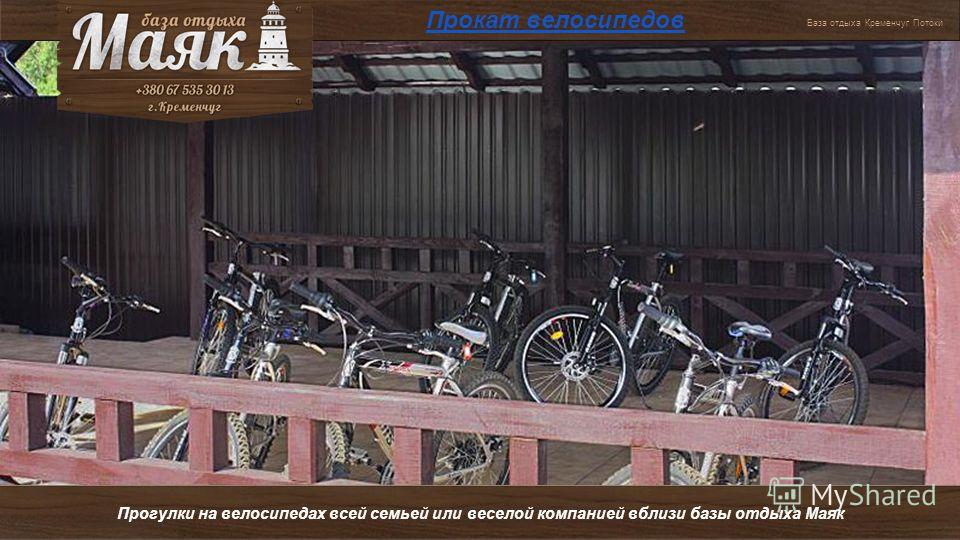 Прокат велосипедов Прогулки на велосипедах всей семьей или веселой компанией вблизи базы отдыха Маяк База отдыха Кременчуг Потоки