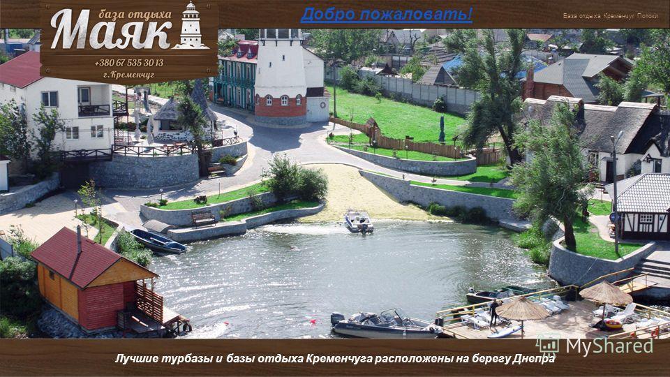 Добро пожаловать! Лучшие турбазы и базы отдыха Кременчуга расположены на берегу Днепра База отдыха Кременчуг Потоки