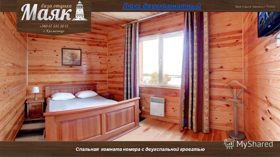 Люкс двухкомнатный Спальная комната номера с двухспальной кроватью База отдыха Кременчуг Потоки