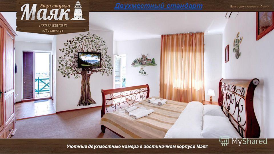 Двухместный стандарт Уютные двухместные номера в гостиничном корпусе Маяк База отдыха Кременчуг Потоки