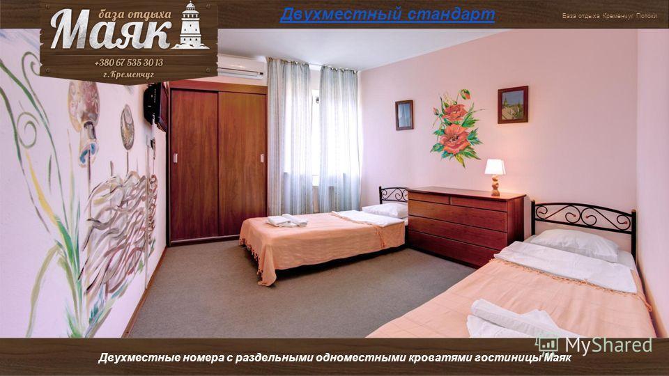 Двухместный стандарт Двухместные номера с раздельными одноместными кроватями гостиницы Маяк База отдыха Кременчуг Потоки