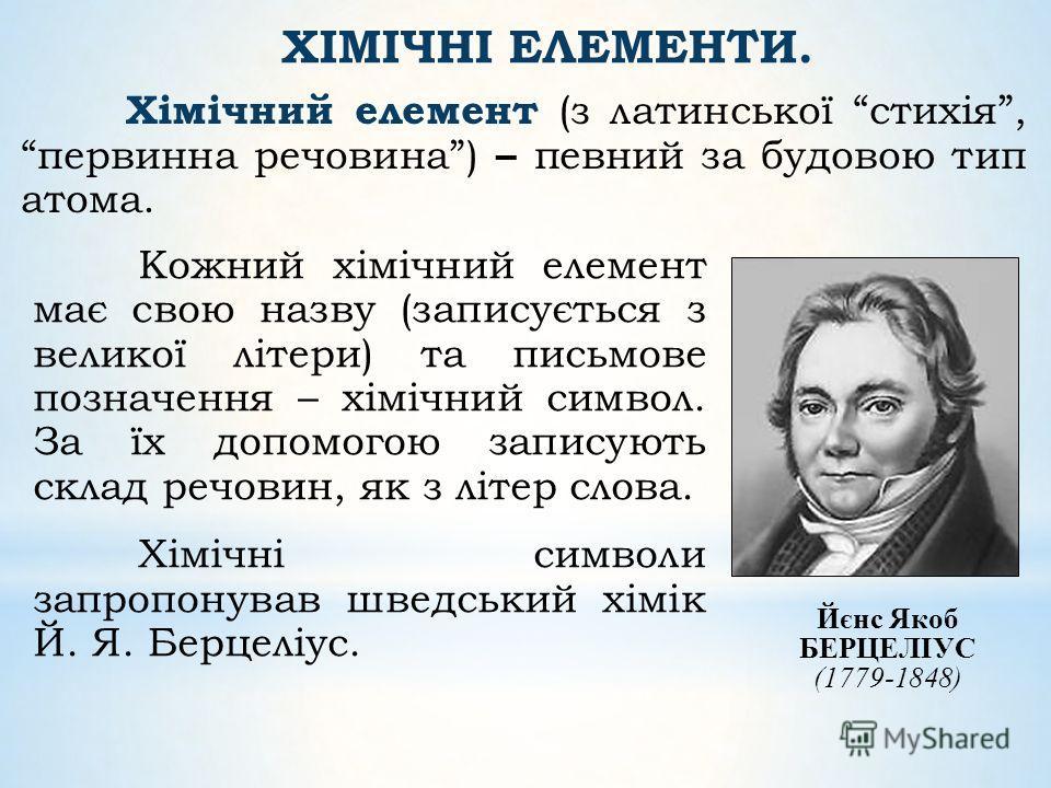 ядро електрони + - Атом (з грецької неподільний) – найдрібніша, хімічно неподільна частинка речовини. ДЕМОКРИТ (близько 460- близько 360 до н.е.) Ернест РЕЗЕРФОРД (1871-1937) Увесь світ складається з атомів та пустоти - вважав давньогрецький філософ