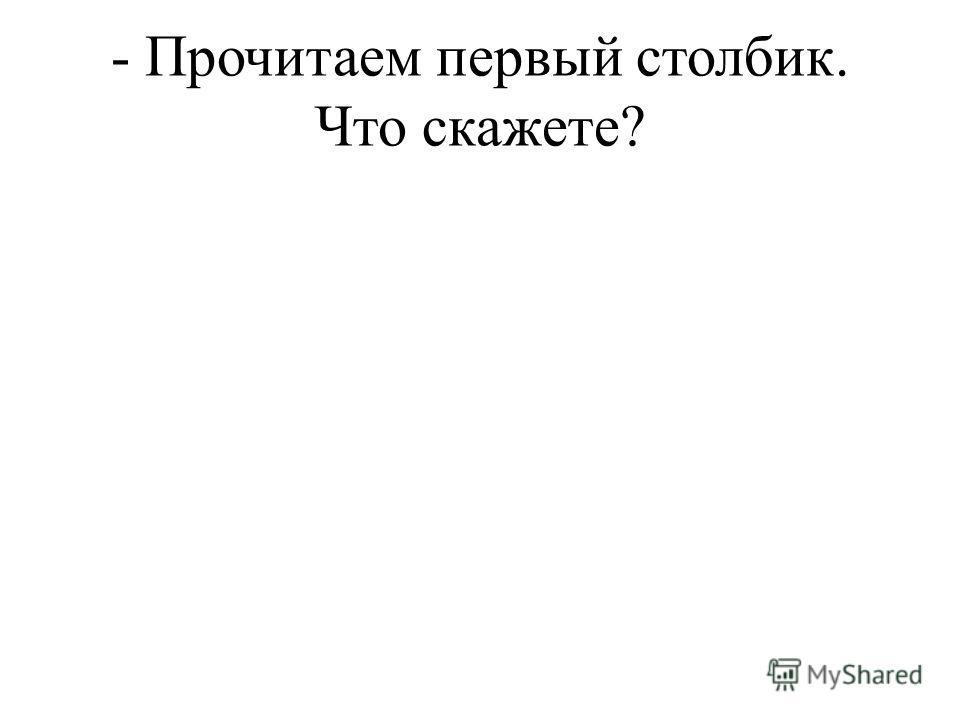 - Прочитаем первый столбик. Что скажете?