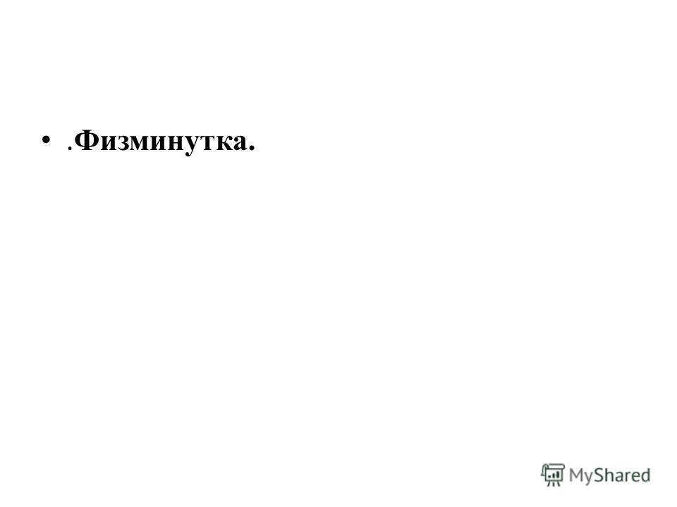 . Физминутка.